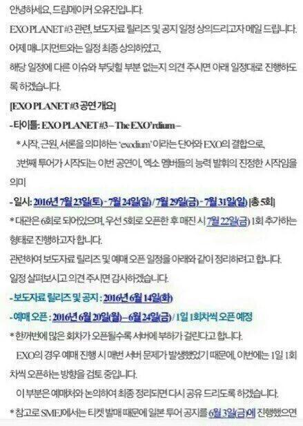 EXO ライブ予定