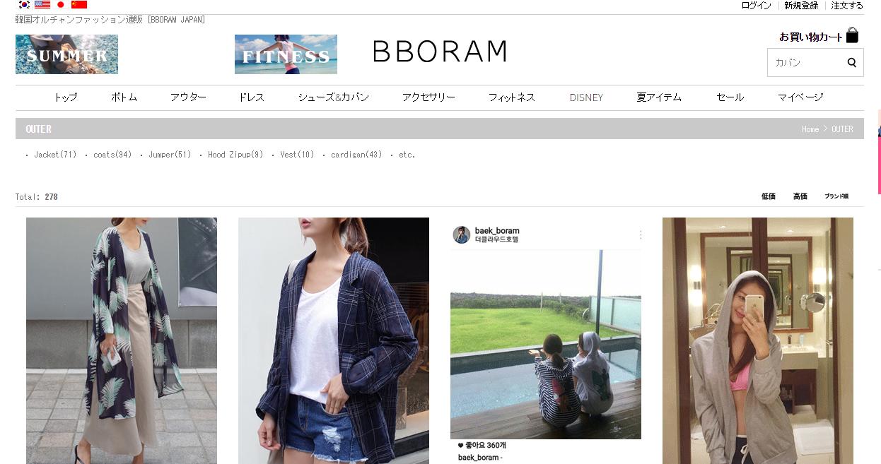 韓国オルチャンファッション BBORAM