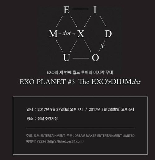 EXO コンサート