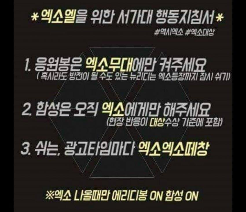 EXO EXO-L エクセル