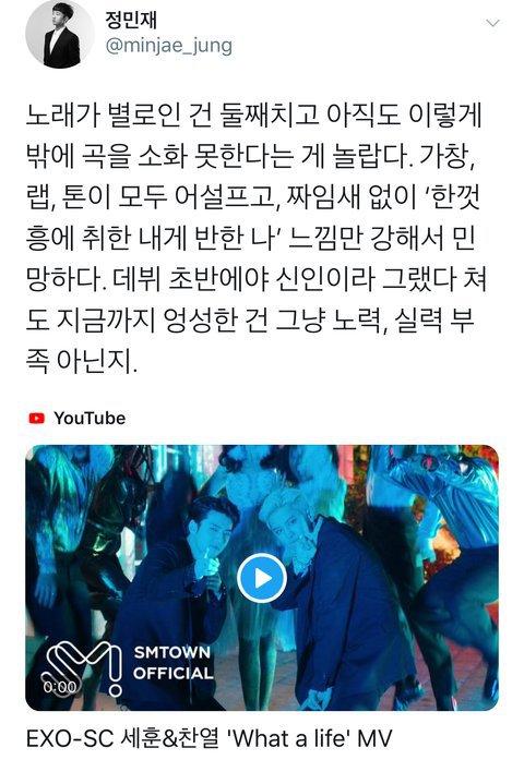 セフン チャニョル EXO-SC